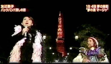 Tomochika sings, Grego, psaltery                 puppet dreambird Mazja, Tokyo Tower